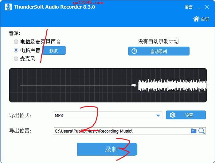 ThunderSoft电脑录音工具使用方法