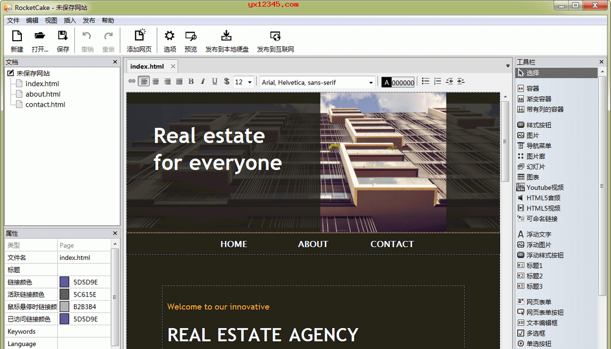 RocketCake免费中文版_适合新手的可视化网页编辑器软件