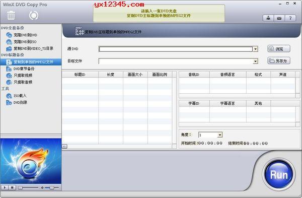 dvd光盘复制克隆软件_WinX DVD Copy Pro_支持提取视频和音频