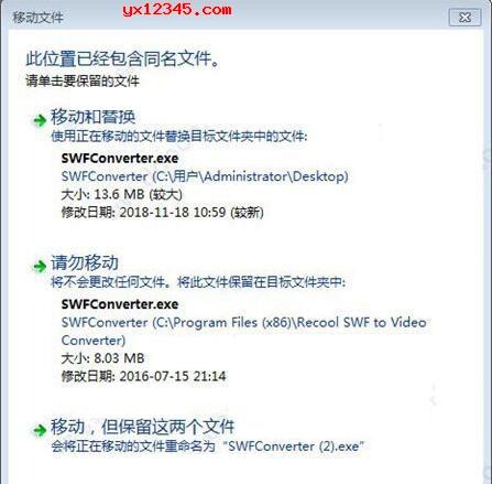 覆盖SWFConverter.exe补丁文件