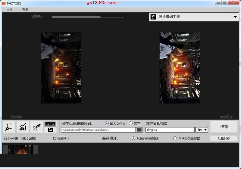 PhotoEQ中文界面截图