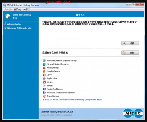 万能浏览器历史浏览记录查看工具_Internet History Browser