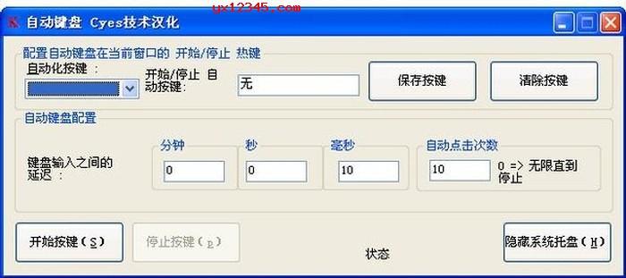 Auto Keyboard键盘按键自动点击器_让键盘按键按间隔自动点击