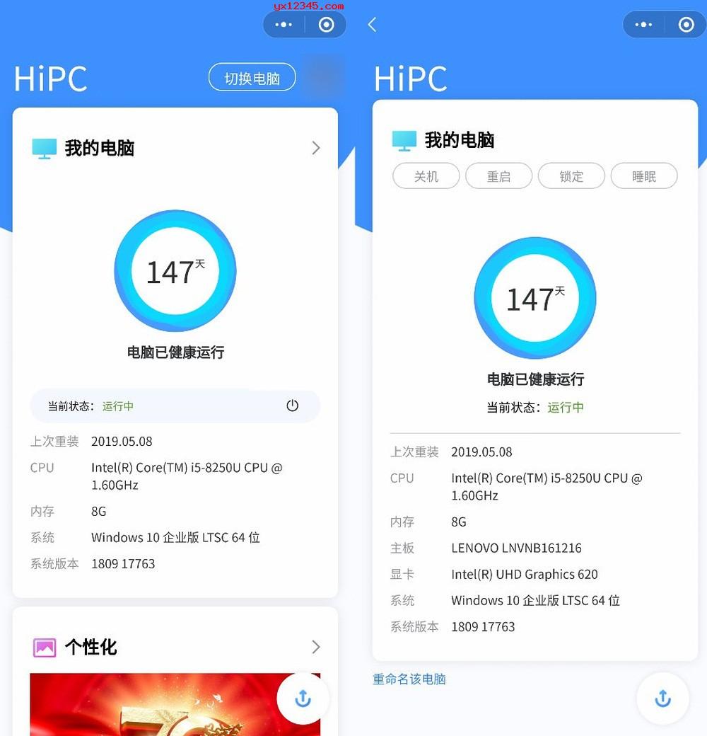 HiPC用手机远程监视与控制电脑工具_微信小程序远程控制电脑