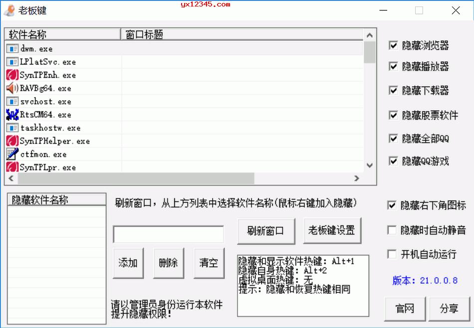 Angel Bosskey老板键软件_一键隐藏桌面上的任何程序