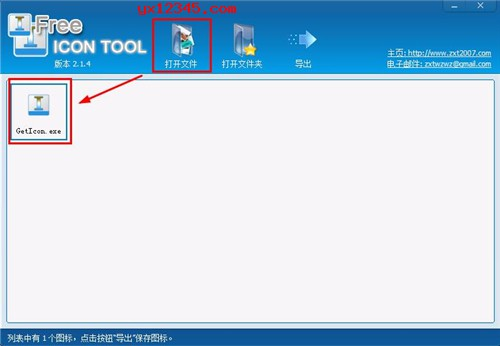 Free Icon Tool提取文件图标教程