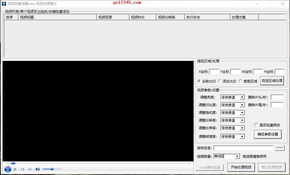 视频处理模式界面截图