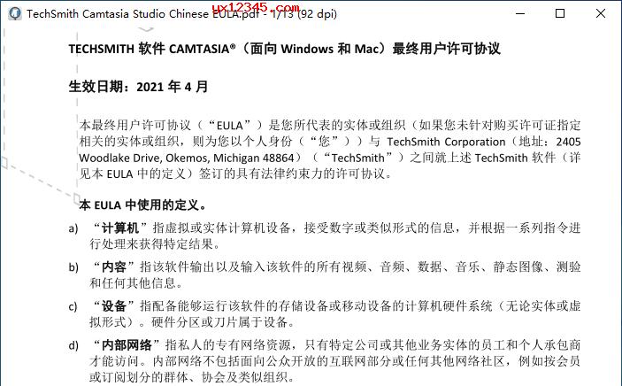 MuPDF中文汉化版_PDF、XPS和电子书阅读查看器