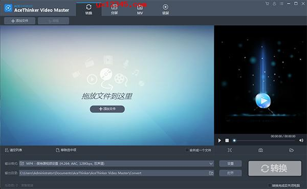 AceThinker Video Master视频音频转换大师_转换视频和音频文件