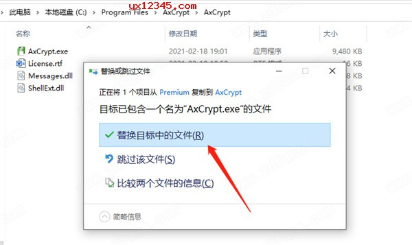 复制补丁文件到软件安装目录下替换