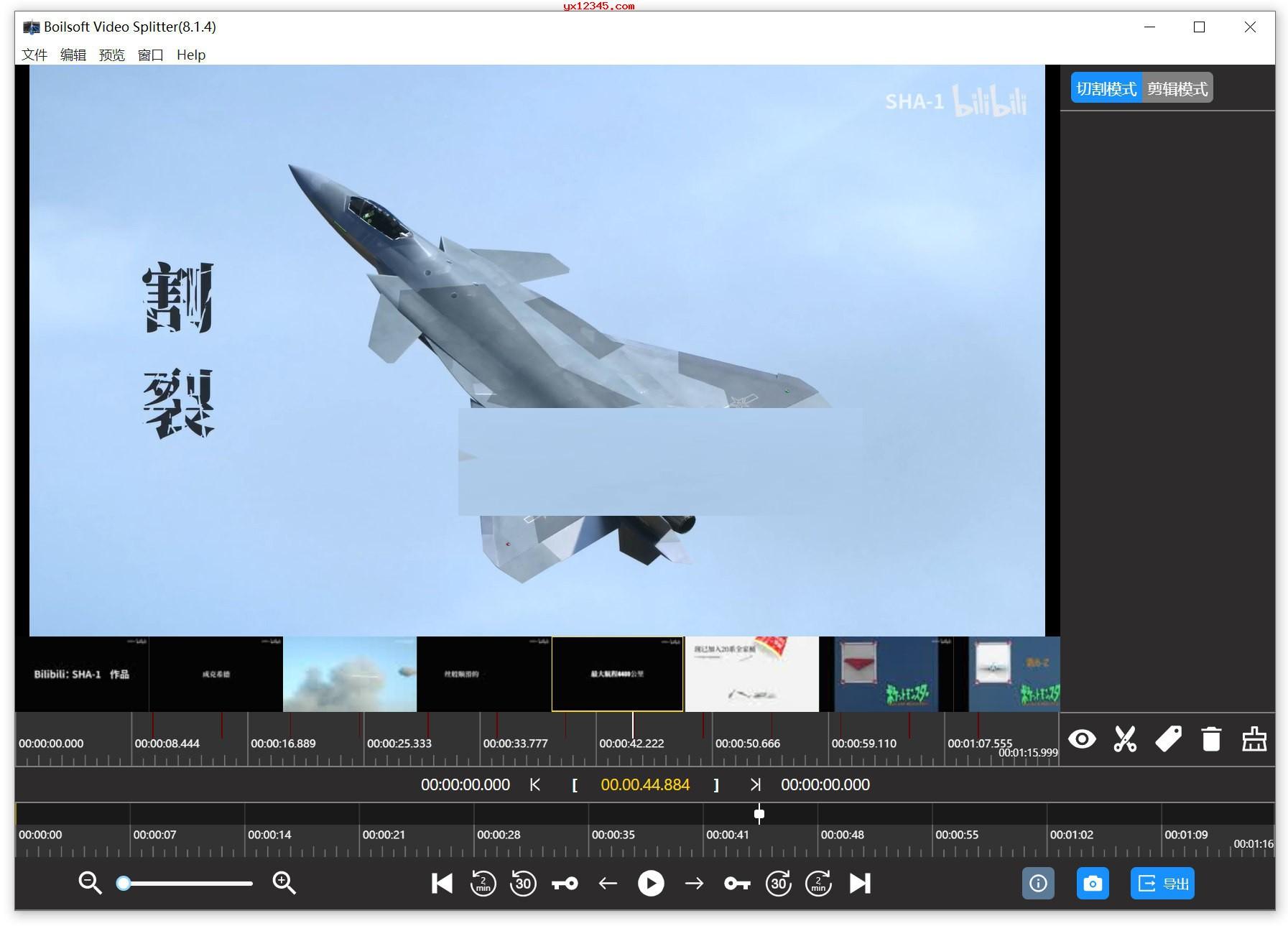 Boilsoft Video Splitter操作界面截图