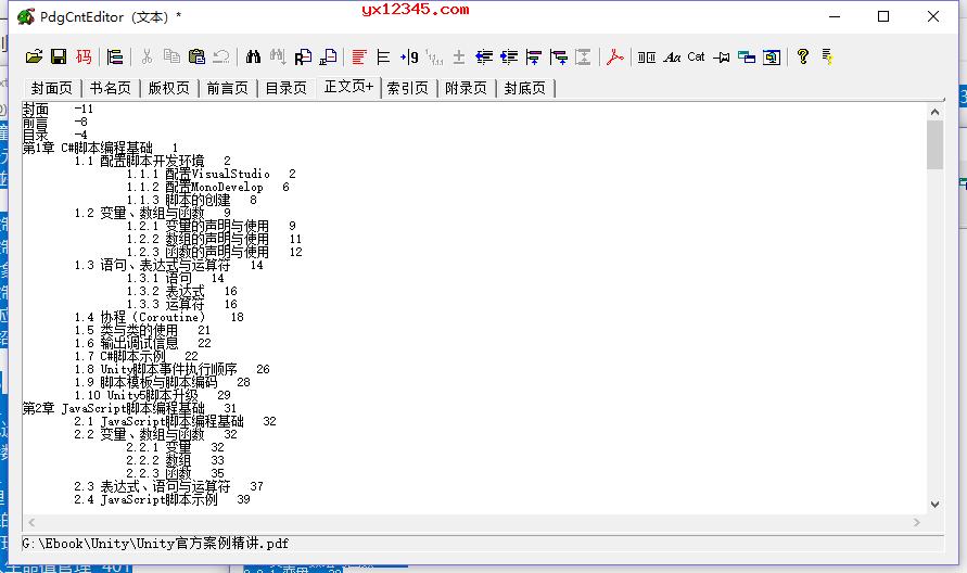随后打开PdgCntEditor汉化版,设置源数据
