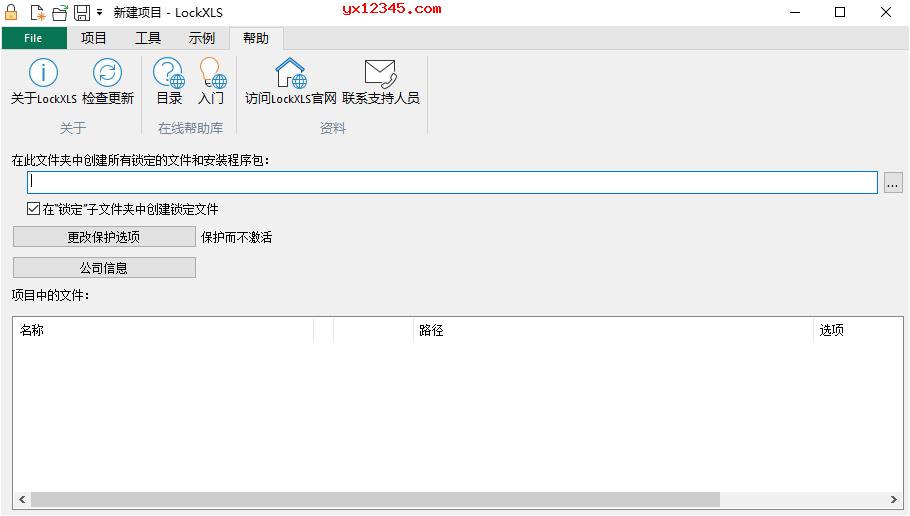 LockXLS无限制中文汉化版_Excel文件加密软件