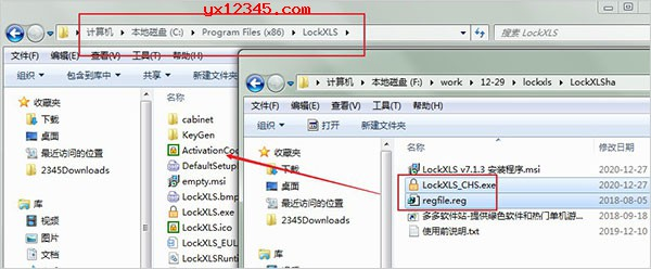 随后复制lockxls_chs.exe与regfile.reg到安装目录下替换并运行