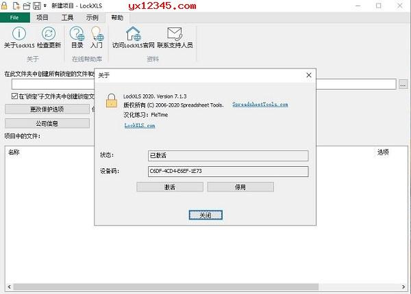 打开软件,显示Activated字样,代表软件激活成功。
