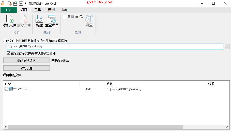 LockXLS操作界面截图