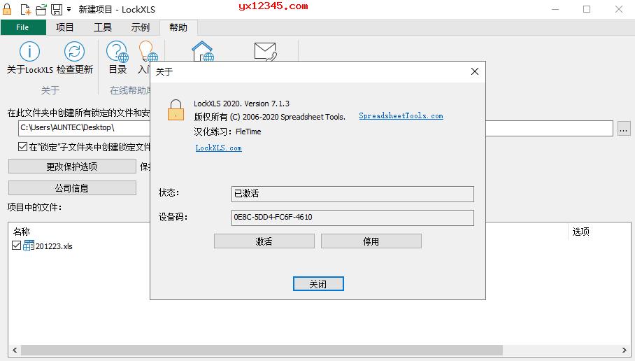 LockXLS注册信息截图