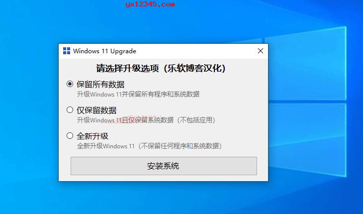Windows11Upgrade界面中英文对照图2