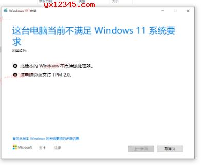这台电脑当前不满足windows11系统要求截图