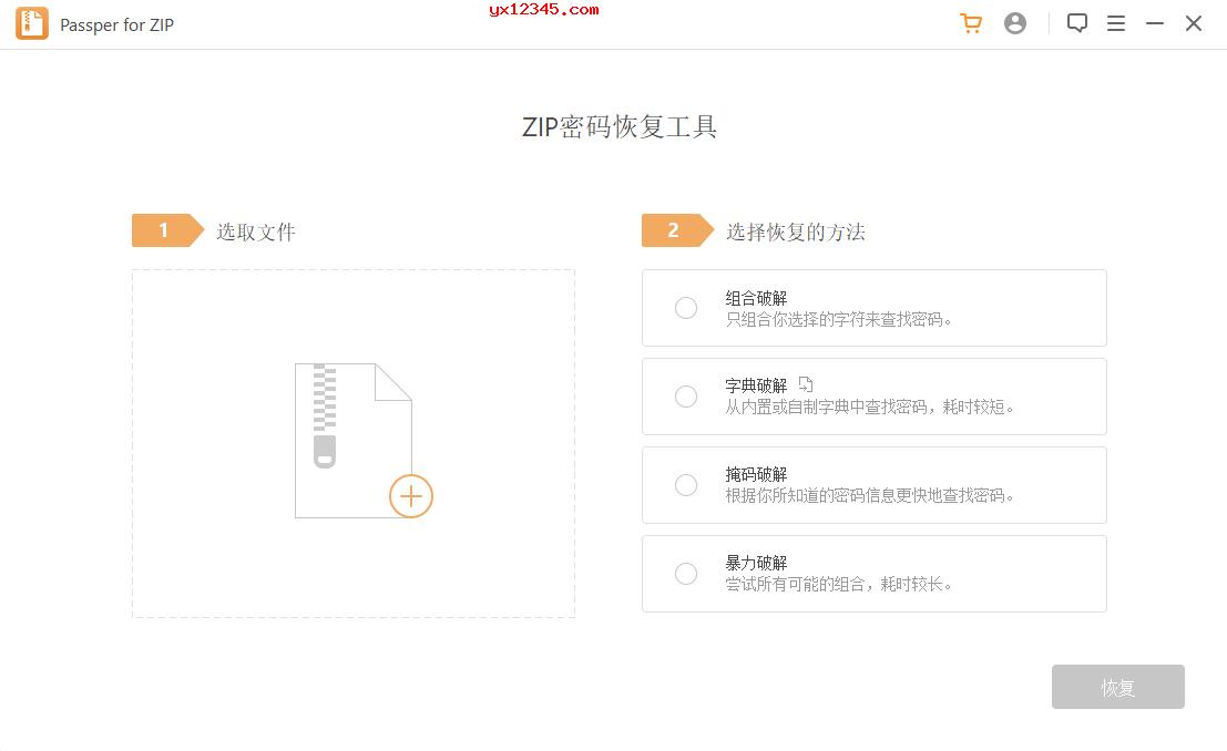 zip压缩包密码破解清除工具_Passper for ZIP绿色版