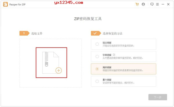 Passper for ZIP破解zip密码教程