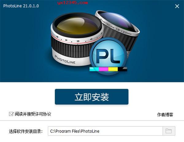 PhotoLine安装破解教程