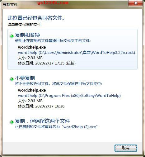 先安装软件,后覆盖补丁文件