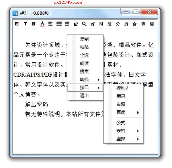天若ocr文字识别工具_图片转文字识别OCR软件